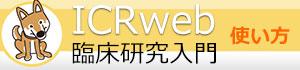 ICR webの使い方
